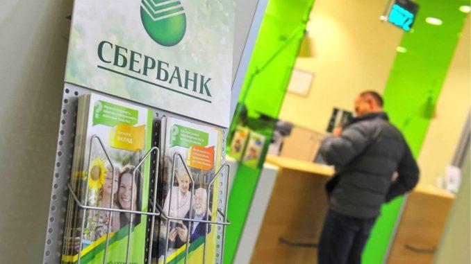 Оформление кредита в Сбербанке