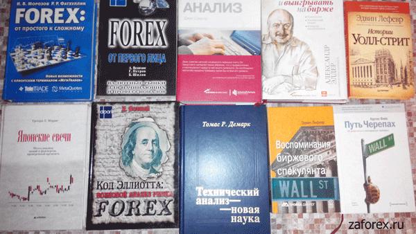 книги про трейдинг, форекс и фондовый рынок